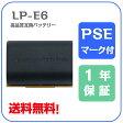 (TE)B22-11 【送料無料】Canon キヤノン LP-E6 LP-E6N 互換バッテリー 7.2V 2500mAh (LPE6) LC-E6 チャージャ専用 レビューを書いて、お得をゲット!!(ビッグハート)P23Jan16