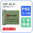 (TE)B22-04 【送料無料】Canon キヤノン NB-6LH/NB-6L 互換バッテリー 3.7V 1400mAh (NB6LH) CB-2LY チャージャ専用  レビューを書いて、お得をゲット!!(ビッグハート)P23Jan16