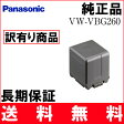(TE)B14-15 【訳有り商品】【送料無料】Panasonic パナソニック VW-VBG260 (VWVBG260) 純正 バッテリー VW-VBG260-K同 レビューを書いてお得をゲット!(ビッグハート)P23Jan16