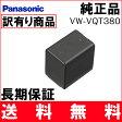 (TE)B14-17【送料無料】【訳有り】Panasonic パナソニック VW-VQT380 (VWVQT380) 純正 バッテリー VW-VQT380-K同 レビューを書いてお得をゲット!(ビッグハート)P23Jan16
