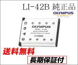 (DM)B19-01 ������̵����OLYMPUS �����ѥ� LI-42B ���� �Хåƥ (LI42B) ���ݾ�1ǯ�֡� ��ӥ塼��Ƥ����åȡ����ʥӥå��ϡ��ȡ�P23Jan16