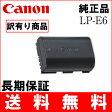 (TE)B12-10 【送料無料】【訳有り】Canon LP-E6(LPE6) 純正 バッテリー 充電器 LC-E6 専用 レビューを書いて、お得をゲット!!(ビッグハート)P23Jan16
