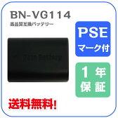 (TE)B29-06 【送料無料】Jvc BN-VG114 互換バッテリー 3.6V 1400mAh (BNVG114) AA-VG1 チャージャ専用  レビューを書いて、お得をゲット!!(ビッグハート)P23Jan16