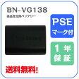 (TE)B29-08 【送料無料】Jvc BN-VG138 互換バッテリー 3.6V 4250mAh (BNVG138) AA-VG1 チャージャ専用  レビューを書いて、お得をゲット!!(ビッグハート)P23Jan16