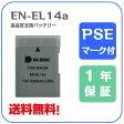 (TE)B23-04 【送料無料】Nikon EN-EL14a 互換バッテリー 7.2V 1230mAh (ENEL14a) MH-24 チャージャ専用  レビューを書いて、お得をゲット!! (ビッグハート)P23Jan16