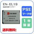 (TE)B23-06 【送料無料】Nikon EN-EL19 互換バッテリー 3.7V 800mAh (ENEL19) MH-66 チャージャ専用  レビューを書いて、お得をゲット!! (ビッグハート)P23Jan16