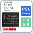 (TE)B29-05 【送料無料】Olympus LI-50B / Pentax D-LI92 / Ricoh DB-100 互換バッテリー 複数メーカー対応 3.7V 925mAh 純正・互換チャージャLI-50C/UC-50/K-BC92J/BJ-10 完全対応 (ビッグハート)P23Jan16