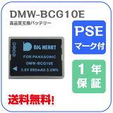 (TE)B24-02 ������̵����Panasonic��DMW-BCG10E���ߴ��Хåƥ 3.6V 895mAh��(DMWBCG10E) DMW-BTC2 ���㡼�������ѡ� ��ӥ塼��ơ������åȡ����ʥӥå��ϡ��ȡ�P23Jan16
