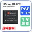 (TE)B24-05 【送料無料】Panasonic DMW-BLH7E 互換バッテリー 7.2V 750mAh (DMWBLH7E) DMW-BTC9 チャージャ専用  レビューを書いて、お得をゲット!!(ビッグハート)P23Jan16