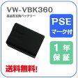 (TE)B24-01 【送料無料】Panasonic VW-VBK360 互換バッテリー 3.6V 3580mAh (VWVBK360) VW-BC10-K チャージャ専用  レビューを書いて、お得をゲット!!(ビッグハート)P23Jan16