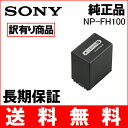 (TE)B11-14 【訳有り】SONY NP-FH100(NPFH100)純正 バッテリー デジカメ 充電池 NP-FH50/NP-FH70大容量版 ハンディ...