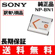 (DM)B11-06 【送料無料】【訳有り】SONY ソニー NP-BN1 純正 バッテリー 【保証1年間】(NPBN1) レビューを書いてお得をゲット!!(ビッグハート)P23Jan16