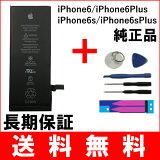 (DM)B15 【Apple 純正パーツ】【送料無料】iPhone6/iPhone6Plus/iPhone6s/iPhone6s Plus 専用 純正バッテリー 交換 電池パック 取り付け工具付 モバイルバッテリー/モバイル充電器含めすべての全充電方法対応 レビューを書いてお得をゲット!!(ビッグハート)P23Jan16
