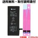 (YP)B25-157 【互換品】【送料無料】iPhone6s 大容量版 高品質 専用互換バッテリー...