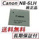 【送料無料】【保証付】Canon キヤノン キャノン純正 バッテリーNB-6LH(NB6LH) 充電池 32S、31S、30S、10S 200F 930 IS、110 IS、25 IS SX700 HS、SX600 HS、SX510 HS、SX280 HS、SX260 HS S120、S200、S95、S90 SX170 IS、SX500 IS D30、D20、D10用