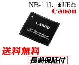 Canon キヤノン NB-11L 純正 バッテリー (NB11L)【】 CB-2LD/CB-2LF専用充電池 XYシリーズ 630、140 PowerShotシリーズA3500