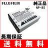(TE)B19-08 【送料無料】FUJIFILM NP-85 純正 バッテリー (NP85) デジカメ 充電池 レビューを書いて お得をゲット!!(ビッグハート)P23Jan16