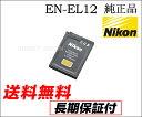 (DM)B13-02 【送料無料】Nikon ニコン EN-EL12 純正 バッテリー 【保証1年間】(ENEL12)COOLPIX S800c S6300 S...