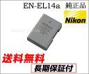 (TE)B13-03 【送料無料】Nikon ニコン EN-EL14a 純正 バッテリー 【保証1年間】(ENEL14a) EN-EL14の最新版 レビューを書...