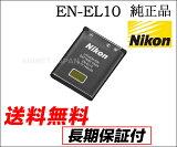 【】【保証付】Nikon ニコン 純正 バッテリー EN-EL10(ENEL10) COOLPIX(クールピクス) 充電池レビューを書いてお得をゲット!!