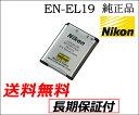 (DM)B13-04 【送料無料】ニコン EN-EL19 純正 バッテリー 【保証1年間】Nikon (ENEL19) COOLPIX 充電池 レビューを書いて...