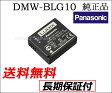 (TE)B14-06 【送料無料】Panasonic パナソニック DMW-BLG10 純正 バッテリー 【保証1年間】(DMWBLG10) DMC-GX7C/DMC-GX7/DMC-GF6X/DMC-GF6W/DMC-GF6対応 レビューを書いてお得をゲット!!(ビッグハート)P23Jan16