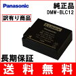 (TE)B14-14 【送料無料】【訳有り】Panasonic パナソニック DMW-BLC12 純正 バッテリー (DMWBLC12) レビューを書いてお得をゲット!!(ビッグハート)P23Jan16