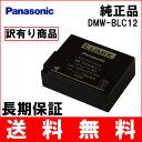 (TE)B14-14 【送料無料】【訳有り】Panasonic パナソニック DMW-BLC12 純正 バッテリー (DMWBLC12) レビューを書いてお得を...