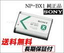 (DM)B11-01 【送料無料】SONY ソニー NP-BX1 純正 バッテリー (NPBX1) デジカメ ハイビジョン ハンディカム サイバーショット専用 レビューを書いてお得をゲット!!(ビッグハート)P23Jan16