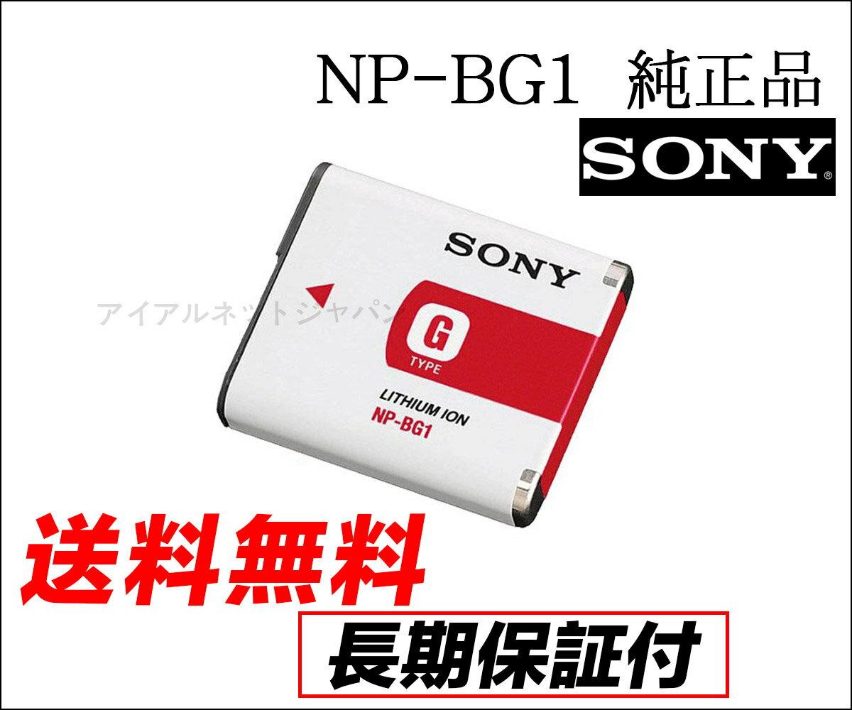 (DM)B11-03 【送料無料】SONY ソニー NP-BG1 純正 バッテリー (NP…...:airnetjapan:10000004