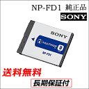 (DM)B11-18 【送料無料】ソニー NP-FD1 純正 バッテリー SONY (NPFD1) レビューを書いてお得をゲット!!(ビッグハート)P23Jan16
