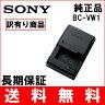 (TE)C11-02 【送料無料】【訳有り】SONY ソニー BC-VW1 純正 バッテリーチャージャ (BC-VW1) デジカメ 充電器 レビューを書いて お得をゲット!!(ビッグハート)P23Jan16