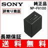 (TE)B11-11 【送料無料】【訳有り】SONY ソニー NP-FV100 純正 バッテリー (NPFV100) デジカメ 充電池 リチャージャブルバッテリーパック レビューを書いて お得をゲット!!(ビッグハート)P23Jan16