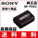 (TE)B11-12 【送料無料】【訳有り】SONY ソニー NP-FH50(NPFH50)純正 バッテリー デジカメ 充電池 ハンディカム レビューを書いて お得をゲット!!(ビッグハート)P23J