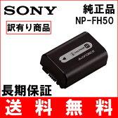 (TE)B11-12 【送料無料】【訳有り】SONY ソニー NP-FH50(NPFH50)純正 バッテリー デジカメ 充電池 ハンディカム NP-FV50/NP-FV70一部機種兼用可 レビューを書いて お得をゲット!!(ビッグハート)P23Jan16