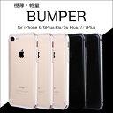 (DM)G17【送料無料】バンパーケース iPhone6/iPhone6 Plus/iPhone6s/iPhone6s Plus/iPhone7/iPhone7 Plus