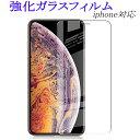 (YP)G15【送料無料】 強化ガラスフィルム 強化ガラス保護フィルム 液晶保護シートiPhone SE(第2世代)/iPhone 11/11 pro/11 pro maxiPhoneX/XR/Xs/Xsmax/6/6Plus/6s/6s Plus/7/7Plus/8/8Plus/iPhone5/5s/5c/SE