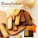 ロイズバトンクッキー2種詰め合わせセット50枚入り