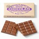 ロイズ板チョコレートラムレーズン
