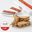 六花亭 マルセイバターサンド 30個入り スイーツ お菓子 ...
