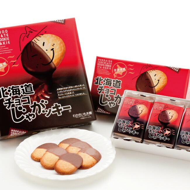 わかさいも本舗 北海道 チョコじゃがッキー 24枚入り チョコレート チョコ クッキー 焼き菓子 お菓子 スイーツ ギフト プチギフト お土産 北海道 お取り寄せ