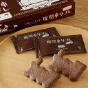 十勝トテッポ工房機関車サブレ ショコラ(12枚入り)クッキー おやつ お菓子 スナックかわいい 電車 機関車 ギフト プレゼント北海道