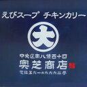 奥芝商店 えびスープ チキンカリー スープカレー 魚介ギフト プレゼント お土産 札幌 北海道