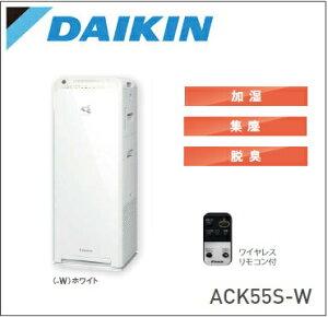 【送料無料】DAIKIN(ダイキン)加湿空気清浄機【ACK55S-W】【ACK55SW】【アクティブプラズマイオン】【ストリーマ】【SLIMTOWER】【MCK55Sの同グレード品】