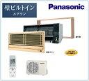【カードOK!】【送料無料】Panasonic(パナソニック)壁ビルトイン エアコン【CS-B401CK2】【CSB401CK2】【主に14畳用】【200Vタイプ】【2012年省エネ基準クリア】【選べる全面グリル付】【据付枠(CZ-BKF2)付】【2sp_120720_b】