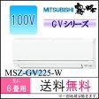 【即納OK!】【送料無料】MITSUBISHI(三菱電機)エアコン【MSZ-GV225-W】GVシリーズ【主に6畳用】【100Vタイプ】【室温キープシステム】【選べる3モード除湿】【MSZGV225】