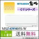 【即納OK!】【送料無料】MITSUBISHI(三菱電機)エアコン【MSZ-GV405S-W】GVシリーズ【主に14畳用】【200Vタイプ】【室温キープシステム】【選べる3モード除湿】【MSZGV405S】