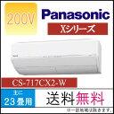 【送料無料】Panasonic(パナソニック)エアコン【CS-717CX2-W】Xシリーズ【主に23畳用】【200Vタイプ】【ナノイーX】【エコナビ】【フィルターお掃除ロボット】【CS-X717C2の同グレード品】