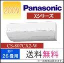 【送料無料】Panasonic(パナソニック)エアコン【CS-807CX2-W】Xシリーズ【主に26畳用】【200Vタイプ】【ナノイーX】【エコナビ】【フィルターお掃除ロボット】【CS-X807C2の同グレード品】
