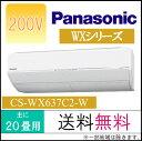 【送料無料】Panasonic(パナソニック)エアコン【CS-WX637C2-W】WXシリーズ【主に...